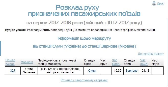 "Потяг ""Суми - Зернове"" буде курсувати"