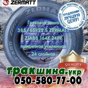 Купить грузовую резину Купить-грузовую-шину-385-65-R22.5-ZERMATT-ZJA88-164K-прицепная-прицеп-бомба-1-300x300