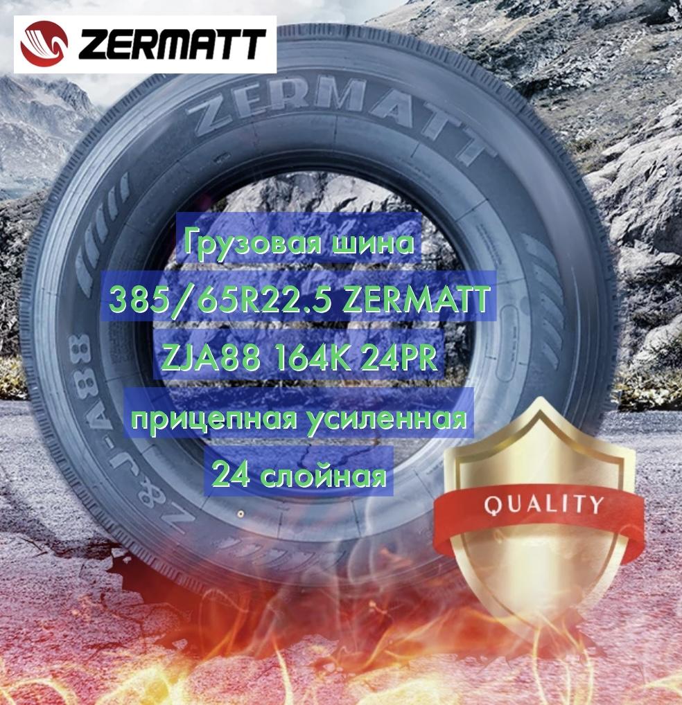 Купить грузовую шину Зермат 385 65r22 ZERMATT ZJA88