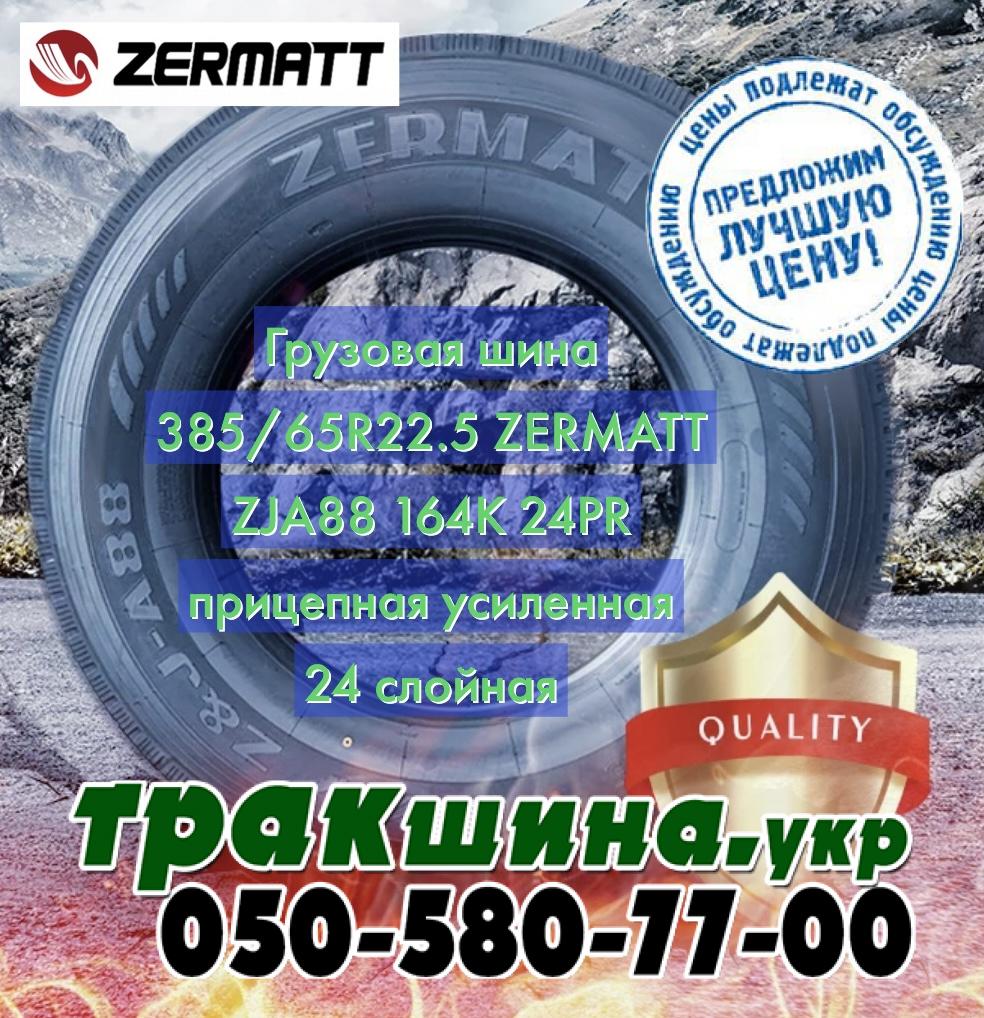 ZERMATT-грузовая-шина-Зермат-385-65r22-ZERMATT-ZJA88